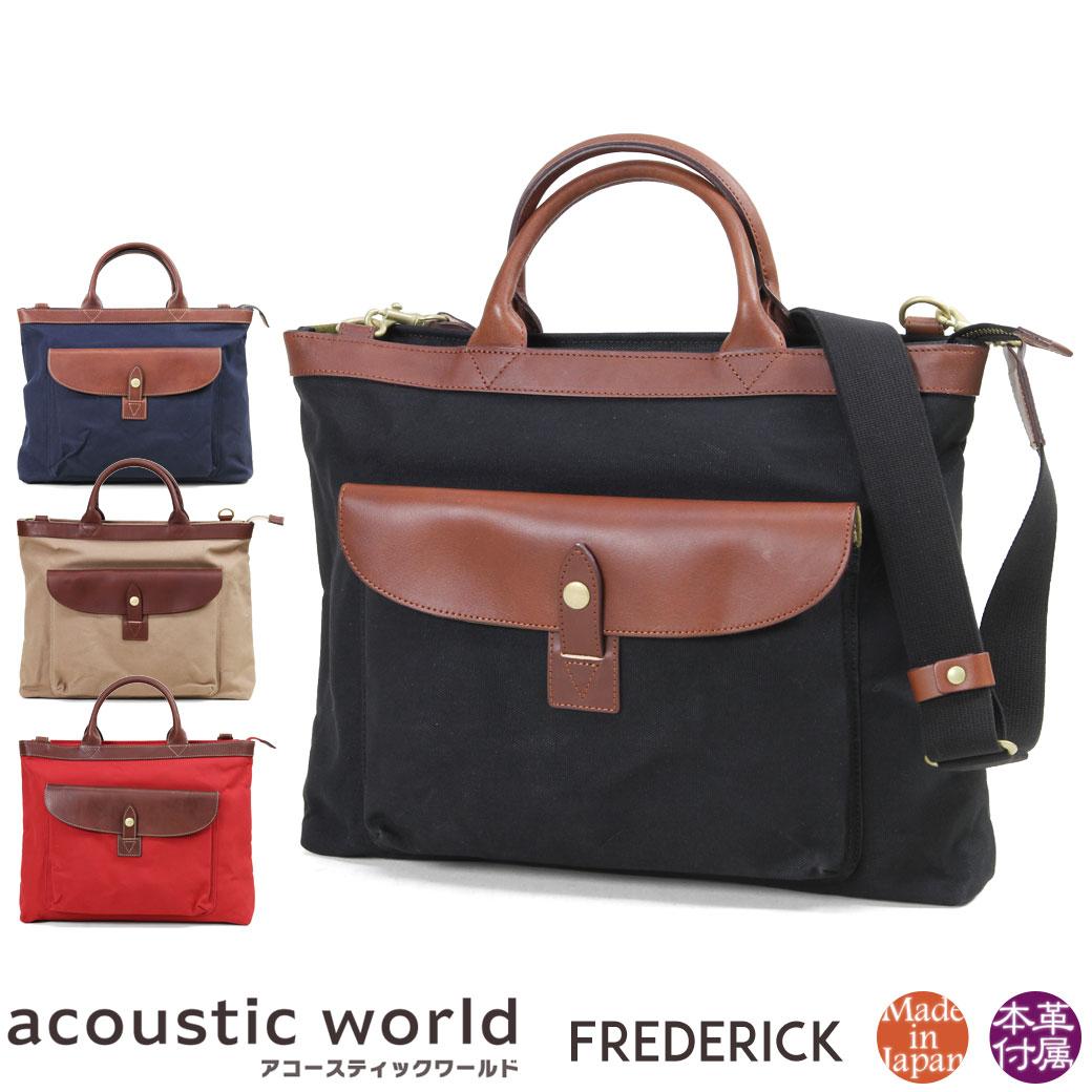 ブリーフケース ビジネスバッグ メンズ A4 軽量 acoustic world アコースティック・ワールド Frederick フレデリック 革付属コンビ 2WAY ショルダーバッグ ショルダー付 日本製 撥水 メンズバッグ ブランド プレゼント 鞄 かばん カバン bag 通勤バッグ 送料無料 men's