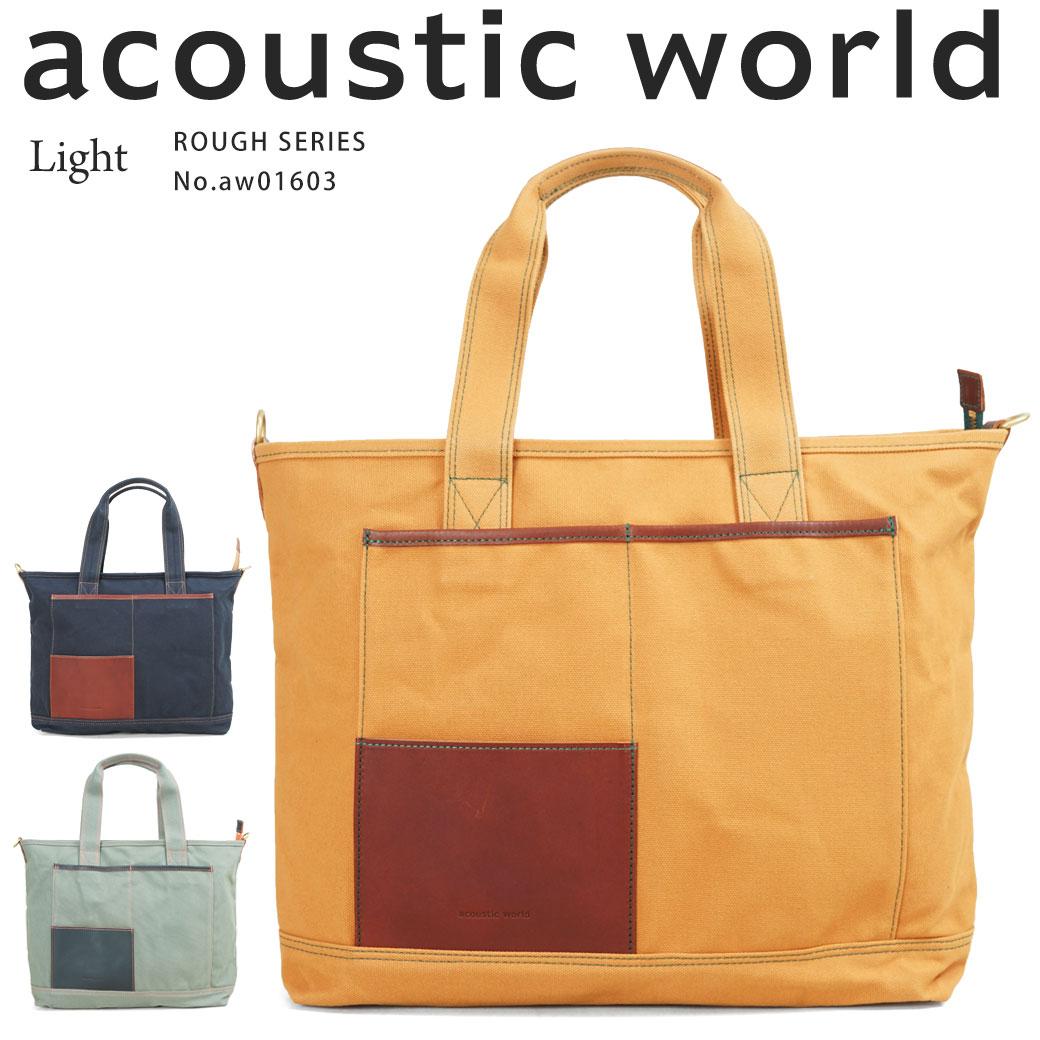トートバッグ ビジネスバッグ メンズ acoustic world アコースティックワールド ラフ A4 2way ファスナー付き 撥水 日本製 バッグ メンズバッグ 通勤バッグ aw01603