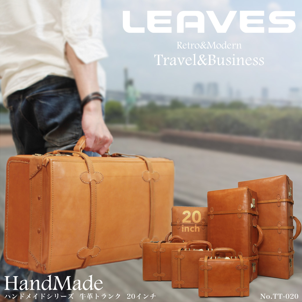 【全商品クーポン配布中】 トランク ケース トランク型 メンズ LEAVES リーブス HANDMADE ハンドメイド 旅行 出張 レトロ 本革 ヌメ革(牛革) トランク A4 横型 バッグ メンズバッグ ブランド プレゼント 鞄 かばん カバン bag 送料無料