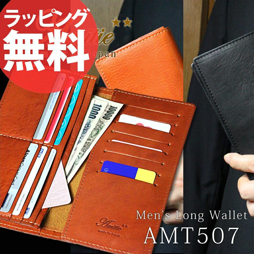 財布 Amitie ロングウォレット 札入れ[AMT507]長財布アミティエ メンズ レディース 革 レザー 札入れ 通販