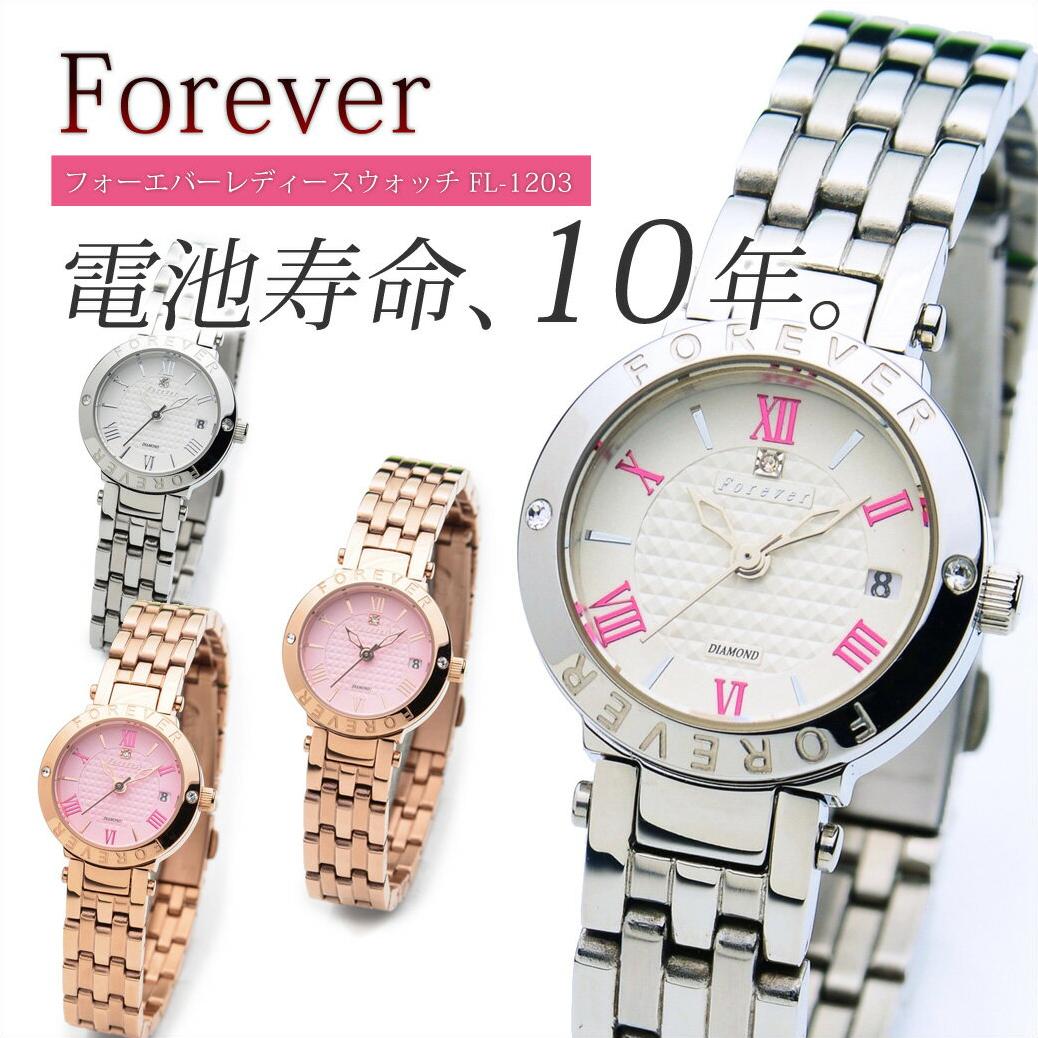 【ラッピング無料】電池寿命10年。 腕時計 FOREVER FL1203 レディースウォッチフォーエバー 婦人 かわいい おしゃれ 10気圧防水 ギフト ブランド 通販 プレゼント