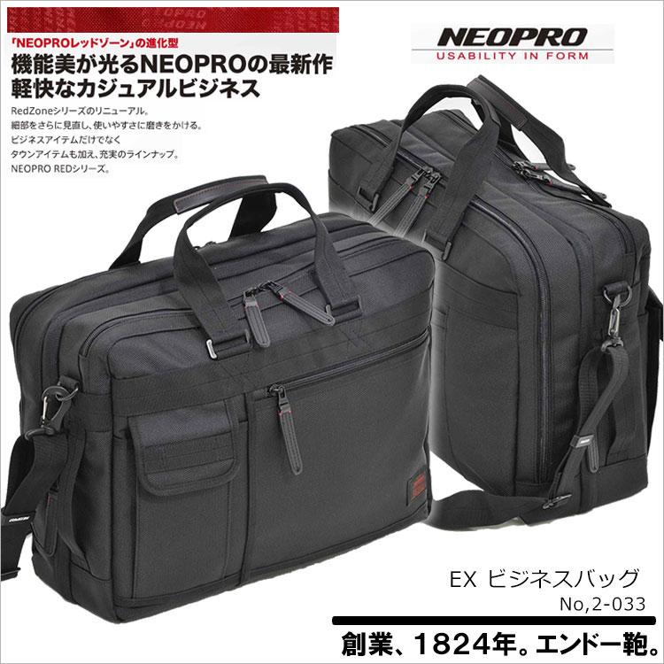 【NEOPRO】2-033 REDZONE ビジネスバッグ EX レッドゾーンネオプロ ビジネスバッグ ブリーフケース ブリーフバック ナイロン 軽量 メンズ 紳士 ショルダーバッグ PC 通販