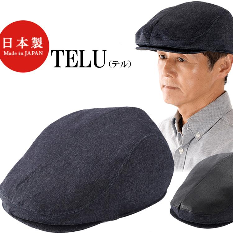 【TELU】テル TE-H001 2wayデニム ハンチング 日本製国産 帽子 ハンチング デニム 旅行 散歩 ウォーキング 街歩き リバーシブル 2WAY メンズ 井上帽子 プレゼント ギフト 贈り物 通販