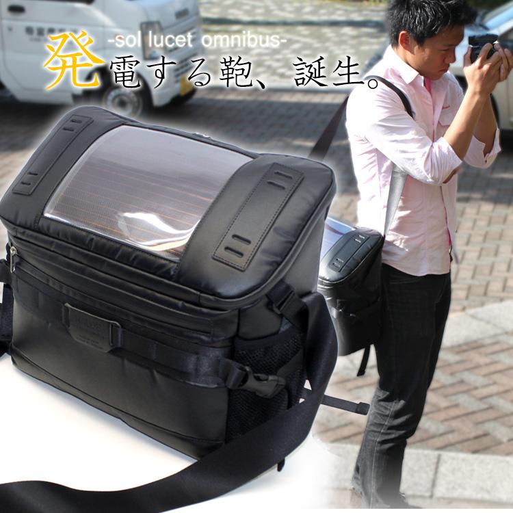 HALOS 発電する鞄 ソーラーパネル付きカメラバッグLサイズ A-002ハロス HALOS MARK2 太陽光発電 一眼レフ 国産ソーラーバッグ 斜めがけショルダーバッグ 自転車バッグ 防水 防災 メンズ レディース