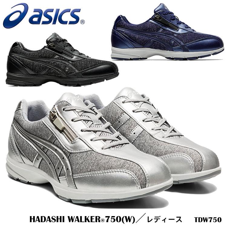 【ASICS】TDW750 レディース HADASHIWALKER750(W) アシックスはだしウォーカー ウォーキング エクササイズウォーキング スポーツ 通気性 ゆったり レディース 婦人 女性 ウィメンズ 靴 スニーカー プレゼント ギフト 贈り物 通販