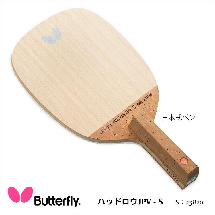 【Butterfly】23820 ハッドロウJPV-S 日本式ペン 卓球ラケット バタフライ卓球 ラケット 卓球用品 男女兼用 レディース メンズ スポーツ 5枚合板 通販