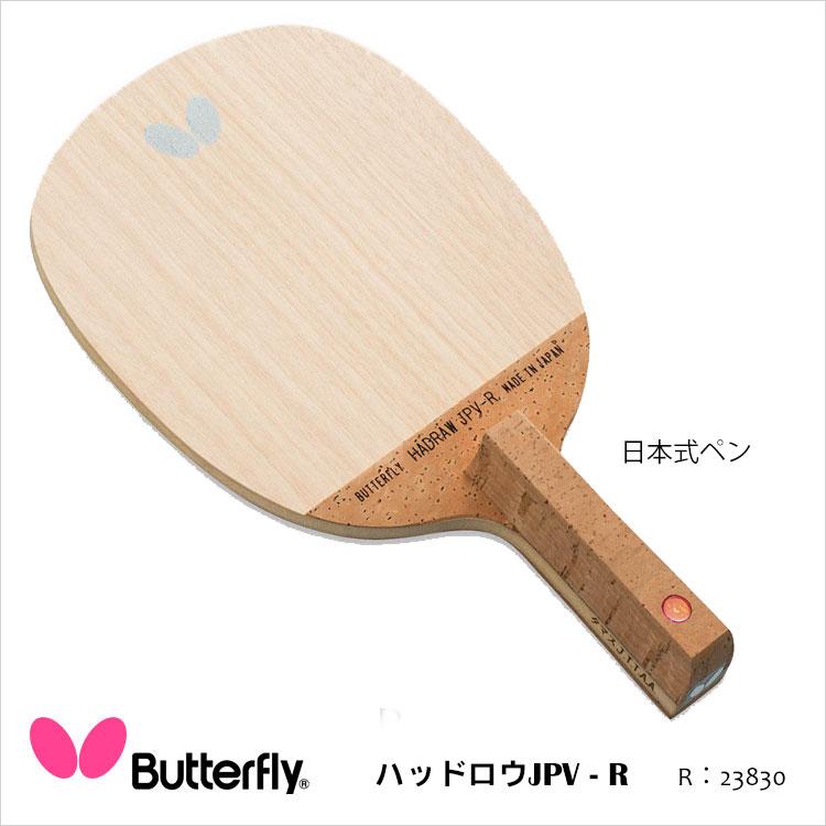 【Butterfly】23830 ハッドロウJPV-R 日本式ペン(速攻向き)卓球ラケット バタフライ卓球 ラケット 卓球用品 男女兼用 レディース メンズ スポーツ 5枚合板 通販