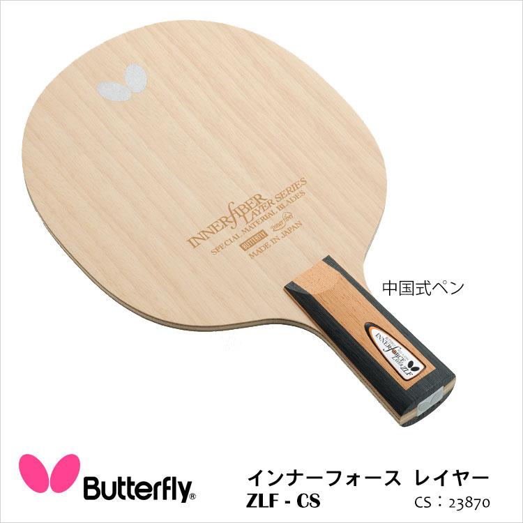 【Butterfly】23870 インナーフォース レイヤー ZLF-CS 中国式ペン 卓球ラケット バタフライ卓球 ラケット 卓球用品 男女兼用 レディース メンズ ZLファイバー スポーツ 通販
