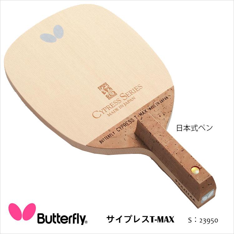 【Butterfly】23950 サイプレスT-MAX 日本式ペン 卓球ラケット バタフライ卓球 ラケット 卓球用品 男女兼用 レディース メンズ スポーツ ヒノキ ひのき 通販