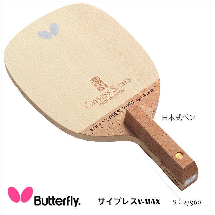 【Butterfly】23960 サイプレスV-MAX 日本式ペン 卓球ラケット バタフライ卓球 ラケット 卓球用品 男女兼用 レディース メンズ スポーツ 檜 ヒノキ 通販