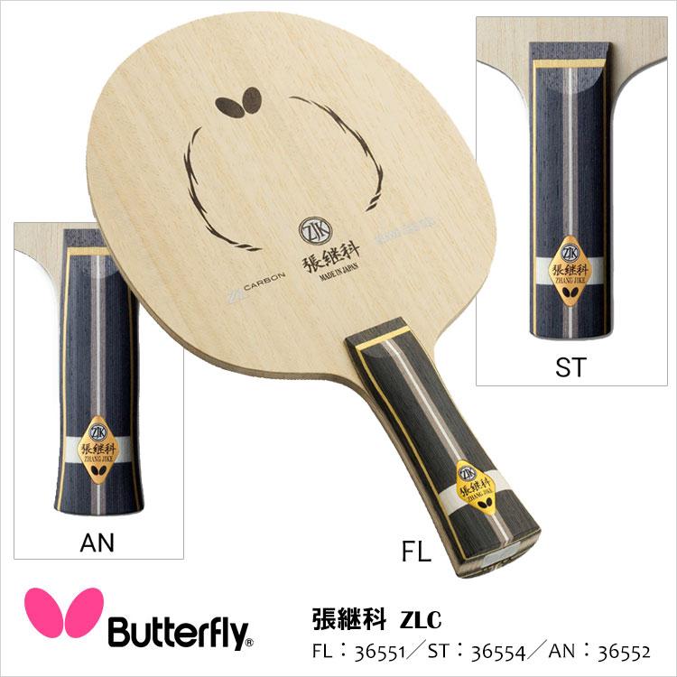 【Butterfly】36551/36552/36554 張継科 ZLC 卓球ラケット バタフライラケット 卓球用品 卓球 男女兼用 レディース メンズ スポーツ ZLカーボン 反発力 威力 攻守 通販