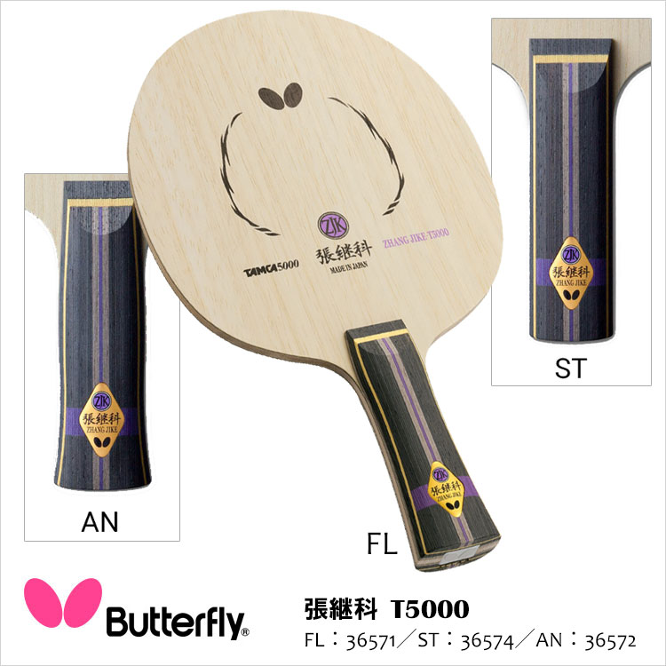 【Butterfly】36571/36572/36574 張継科 T5000 卓球ラケット バタフライラケット 卓球用品 卓球 男女兼用 レディース メンズ スポーツ TAMCA5000 破壊力 スピード 通販