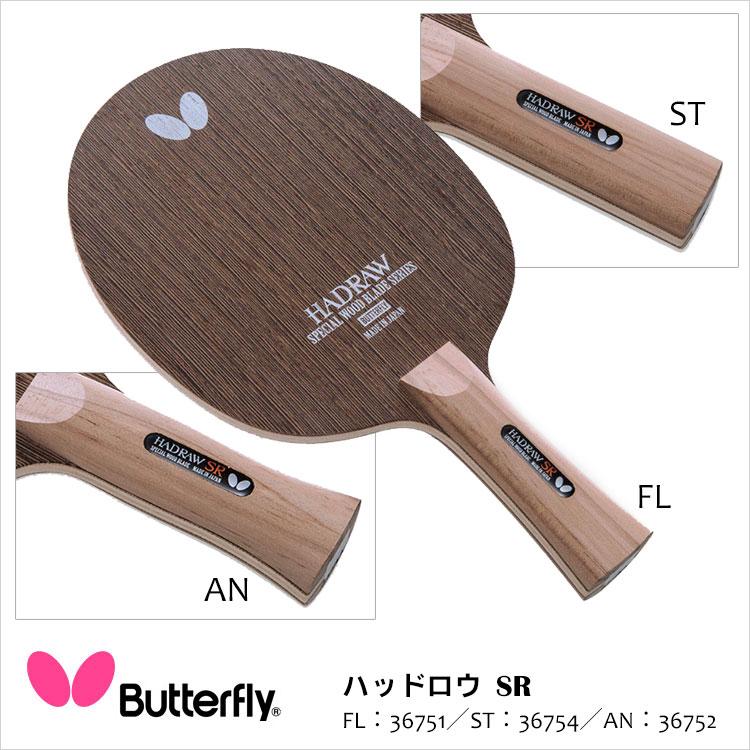【Butterfly】36751/36752/36754 ハッドロウSR 卓球ラケット バタフライ卓球 ラケット 卓球用品 男女兼用 レディース メンズ ウエンジ材 スポーツ 通販