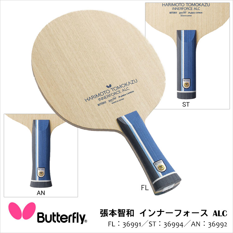 【Butterfly】36991/36992/36994 張本智和 インナーフォース ALC ラケット バタフライ卓球ラケット 卓球 卓球用品 男女兼用 レディース メンズ スポーツ 本人使用モデル 通販