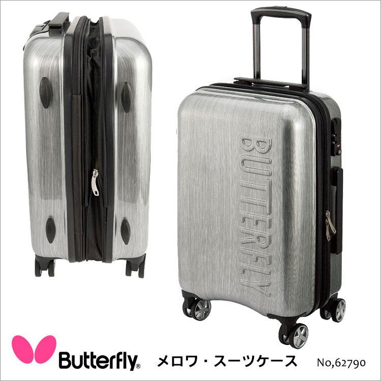 【Butterfly】62790 メロワ・スーツケース バタフライ卓球 卓球用品 スーツケース キャリーケース ハードキャリー シルバー 機内持込みサイズ 遠征 旅行 43リットル 通販