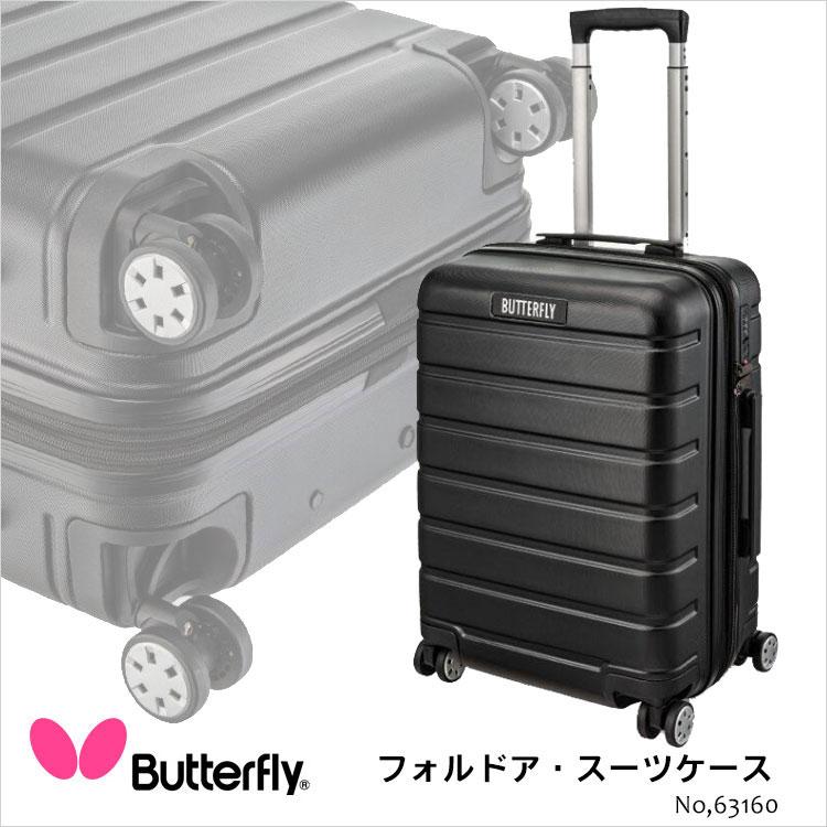 【Butterfly】63160 フォルドア・スーツケース バタフライ卓球 卓球用品 スーツケース キャリーケース ハードキャリー ハードケース ブラック 機内持込みサイズ 遠征 旅行 45リットル 通販