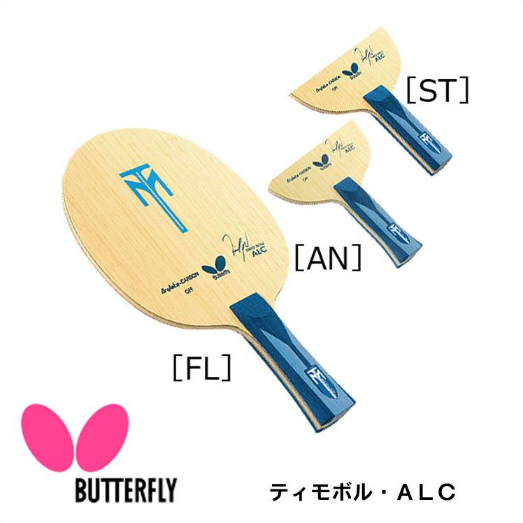 【Butterfly】3586 ティモボル ALC 欧州王者 ボル選手の使用モデル バタフライ 卓球ラケット アリレート・カーボン搭載 卓球用品 男女兼用 レディース メンズ スポーツ 卓球 人気 ブランド 通販