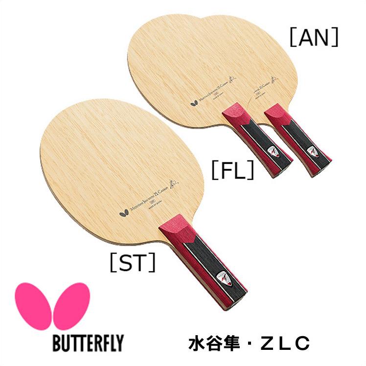 【Butterfly】3661 水谷隼 ZLC 水谷隼選手使用モデル バタフライ卓球ラケット 軽さ ZLカーボン搭載 卓球用品 男女兼用 レディース メンズ スポーツ 卓球 通販 プレゼント, 光栄堂楽器:94481ca7 --- ringnavi.jp