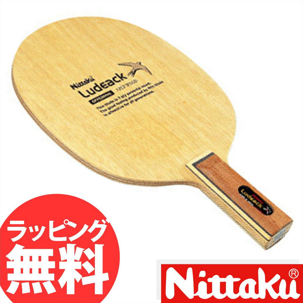 【Nittaku】ルデアック C 攻撃用中国式ペン NE-6662 卓球ラケット ニッタク 卓球用品 男女兼用 レディース メンズ 卓球 スポーツ 通販 プレゼント