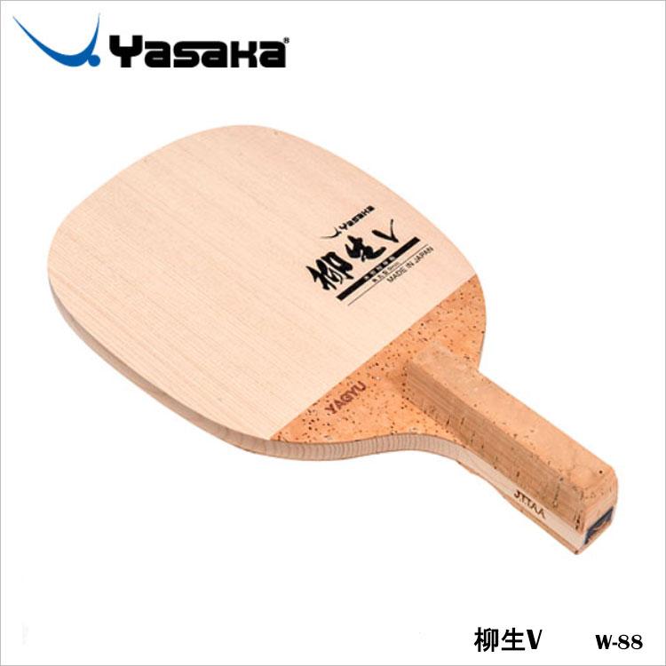 【Yasaka】W-88 柳生V オールラウンドタイプ 卓球ラケット ヤサカ卓球 卓球製品 ラケット スポーツ 卓球用品 レディース メンズ 男女兼用 ユニセックス 試合 練習 通販 プレゼント