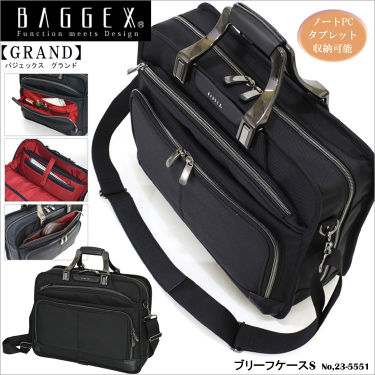 【BAGGEX】 GRAND 23-5551 ビジネスブリーフ シングルSサイズバジェックス グランド ビジネスバッグ ブリーフケース メンズ 紳士 丈夫 黒 通勤 パソコン収納 ブランド 通販