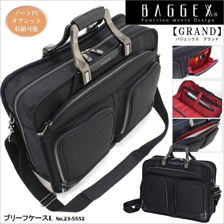 【BAGGEX】 GRAND 23-5552 ビジネスブリーフ シングルLサイズ B4ファイル収納バジェックス グランド ブリーフケース メンズ ビジネスバッグ 紳士 黒 丈夫 通勤 通販