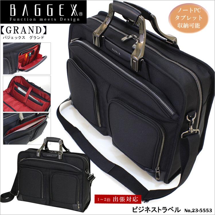 【BAGGEX】 GRAND 23-5553 トラベル対応 ビジネスブリーフ B4ファイル収納バジェックス グランド ビジネスバッグ ブリーフケース メンズ 紳士 丈夫 黒 通勤 パソコン収納 通販