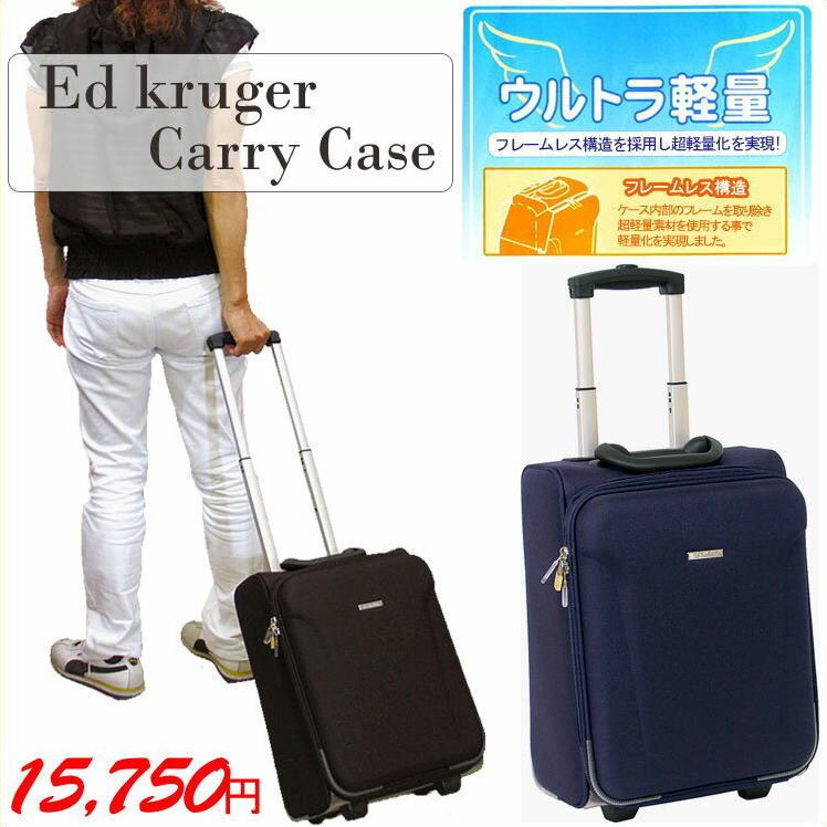 スーツケースED KrugerEVA Mサイズ 05-5139