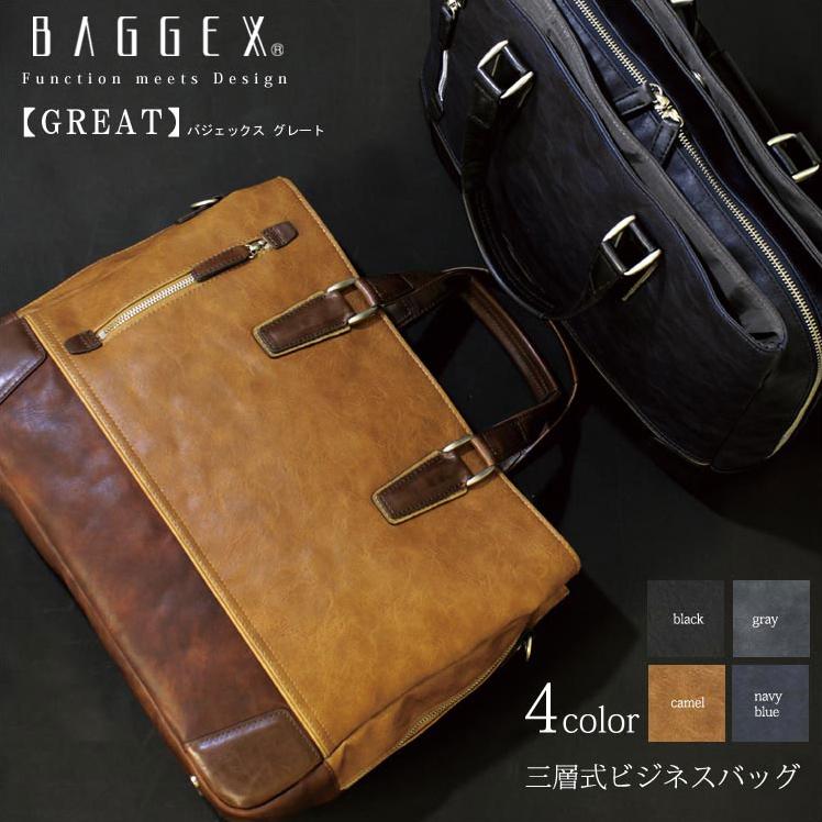 【BAGGEX】GREAT 23-5581 ブリーフケース 三層式 ビジネスバッグ バジェックス グレート ビジネスブリーフ ビジネス 仕事 通勤 メンズ 紳士 男女兼用 多機能 ブリーフバッグ 通販