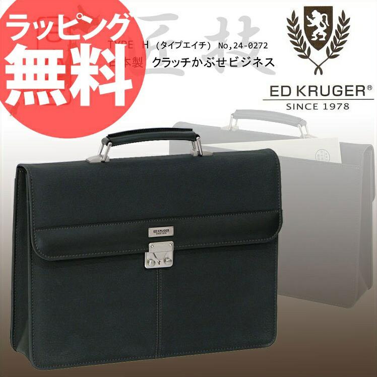 ED KRUGER TYPE H 24-0272 クラッチかぶせビジネスバッグ メンズ