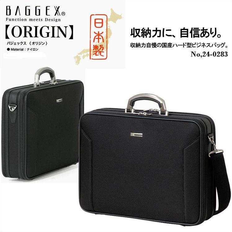アタッシュケースBAGGEX ORIGIN 24-0283