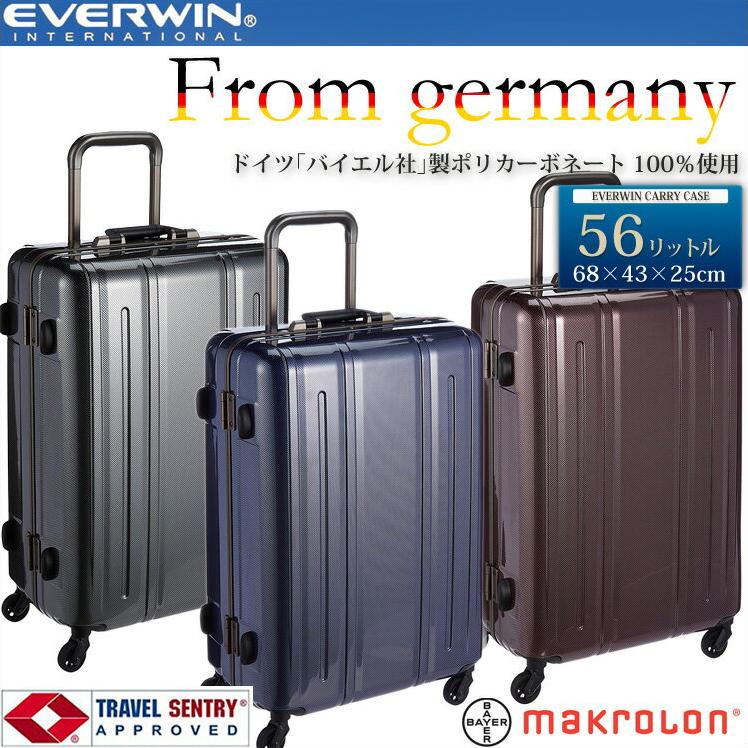 【代引き不可】スーツケース 56L 31238 ドイツ製ポリカーボネイト「マクロロン」100%使用 EVERWIN エバーウィン エバウィン TSAロック搭載 4輪 スーツケース キャリーケース 旅行 出張