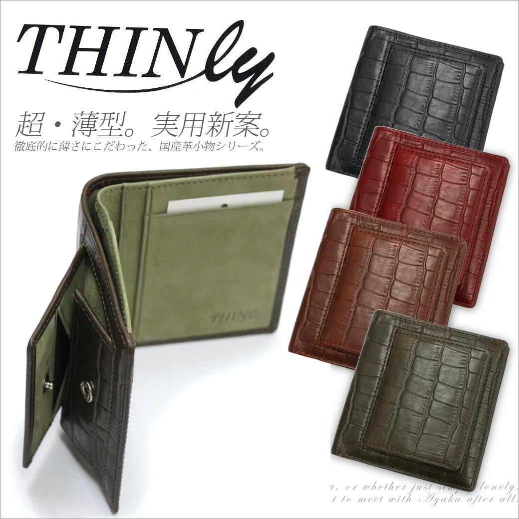 Thinly SL-C-S03 スィンリー 超薄型折財布 小銭入れ付き国産 メンズ 二つ折り財布 クロコ型押し 小銭入れ付き レザー 牛革 薄い 日本製サイフ 通販ブランド