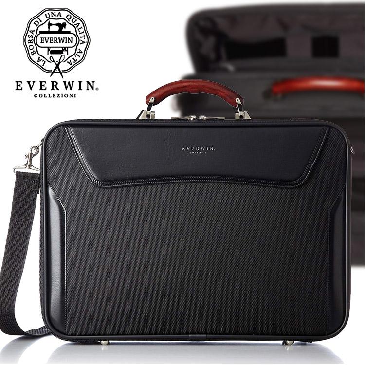 EVERWIN 2層式 国産ソフトアタッシュケース 21578 アタッシェケース エバーウィン ビジネスバッグ ビジネスバック メンズ エバウィン 荷崩れ防止ベルト付き 出張