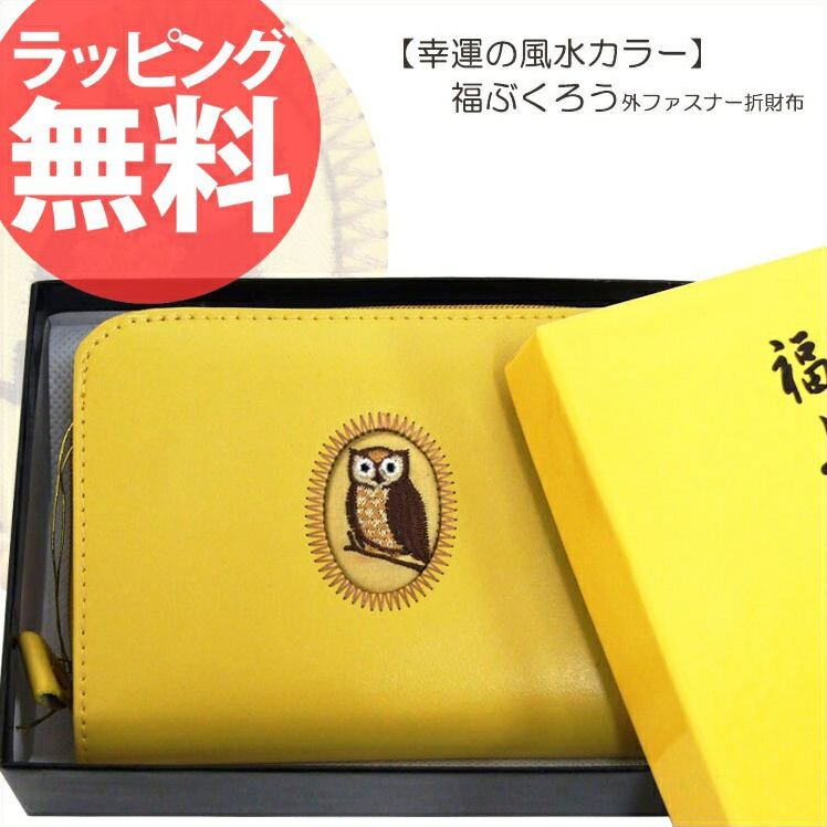 info for d0278 87c18 18131 embroidery fortune ぶくろうround fastener folio wallet wallet Lady's  folio leather wallet wallets fold wallet leather leather feng shui ...