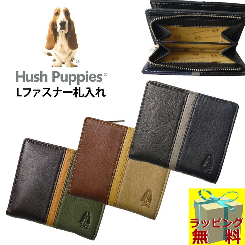 【大感謝祭】【財布】Hush Puppies(ハッシュパピー) Lファスナー札入れ/HP0455/メンズ財布/バッグ・小物・ブランド雑貨/折財布 プレゼント/財布/折り財布 メンズ/牛革【】【あす楽対応】