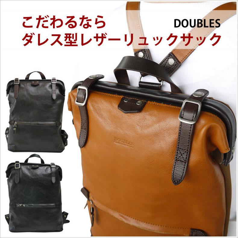 【送料無料】【リュックサック】DOUBLES(ダブルス) レザーリュックサック JUE-7360