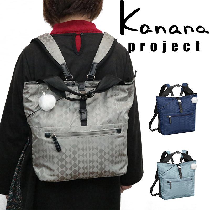カナナプロジェクト モノグラム リュック Kanana project カナナモノグラム トラベルリュック モノグラム 2WAY リュックサック B5 レディース 世界ふしぎ発見 59133 01-59133