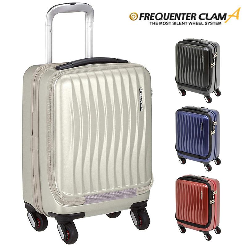 【売れ筋】 フリクエンター クラムアドバンス スーツケース 機内持ち込み フロントオープン ストッパー SSサイズ 23L 軽量 FREQUENTER CLAM ADVANCE 1-217 40-1-217, キッズマーケット bc830956