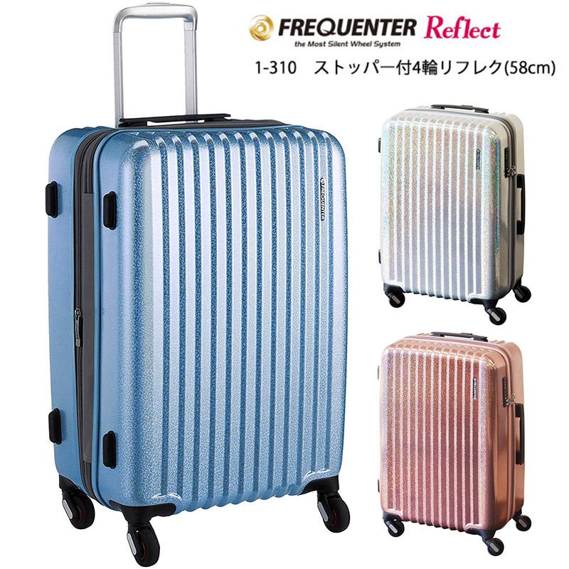 フリクエンター リフレクト スーツケース 軽量 静音 ストッパー ダイヤルロック Mサイズ 拡張 56L/69L FREQUENTER Reflect 1-310 40-1-310