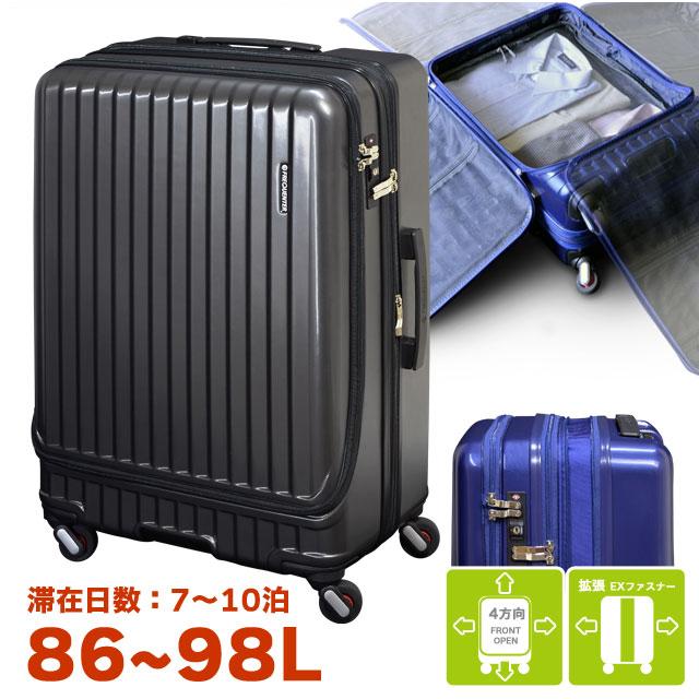 フリクエンター マーリエ スーツケース フロントオープン 受託手荷物規定内 静音 軽量 Lサイズ 86L タイムセール 拡張 98L FREQUENTER Malie 限定タイムセール 1-280 USB 40-1-280