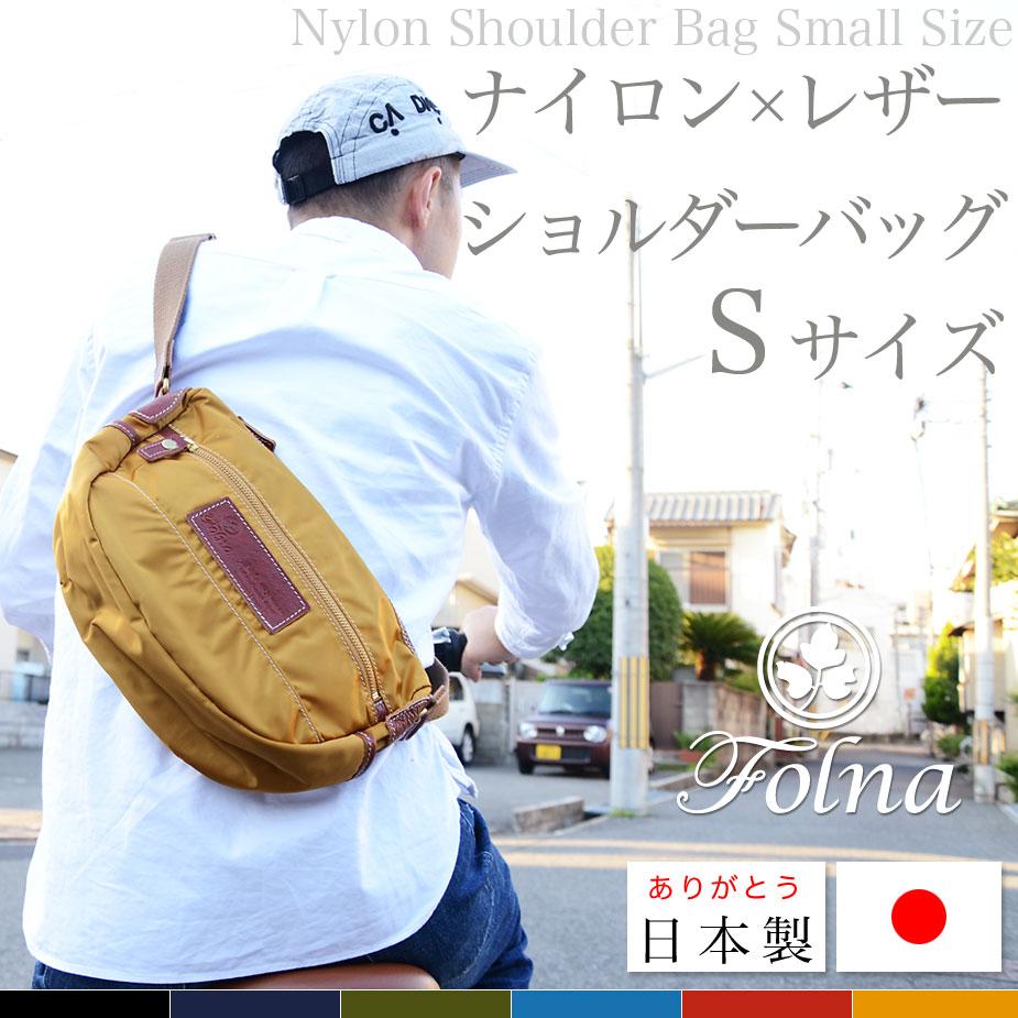 【送料無料】ショルダーバッグ メンズ ナイロン 本革 レザー Sサイズ 日本製 Folna フォルナ レディース ユニセックス 男女兼用