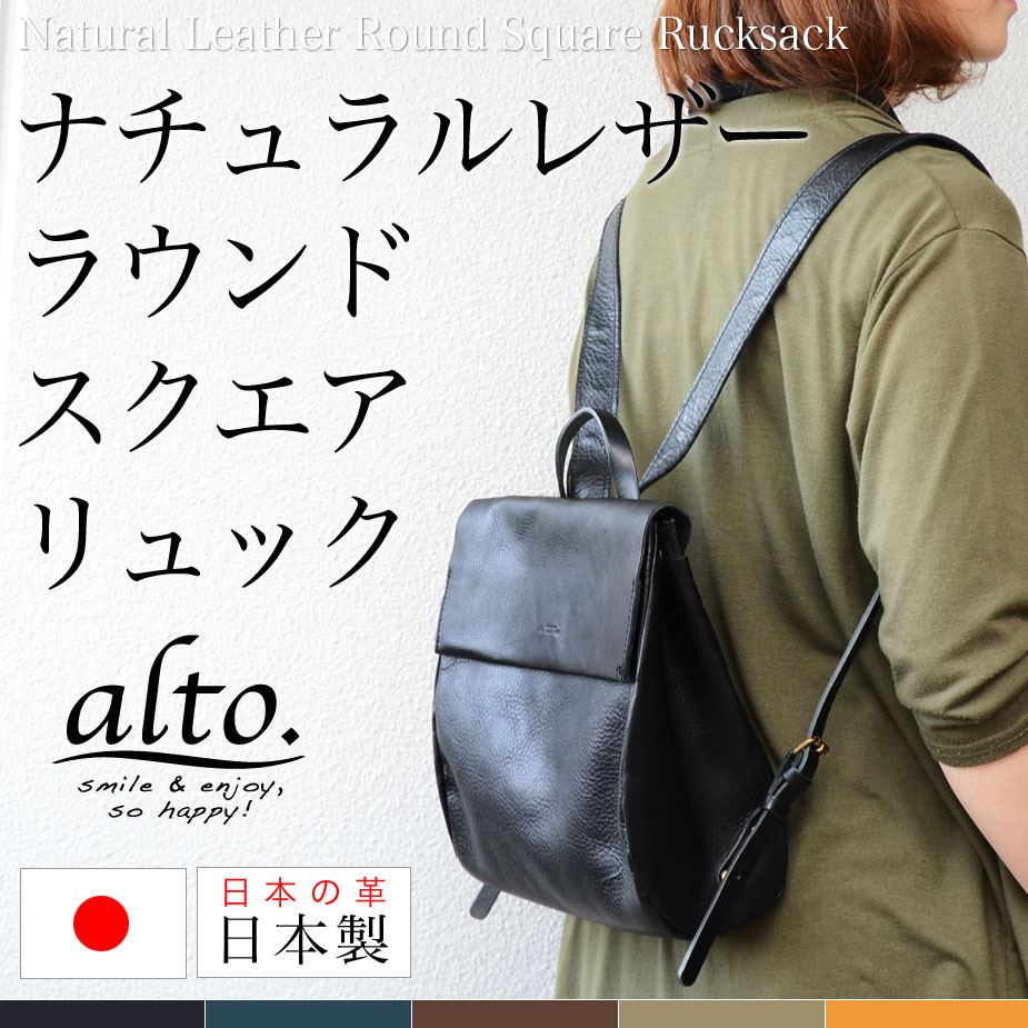 リュックサック デイバッグ レディース 本革 アニリンレザー B5 alto アルト Less Design レスデザイン 日本製 ユニセックス 送料無料