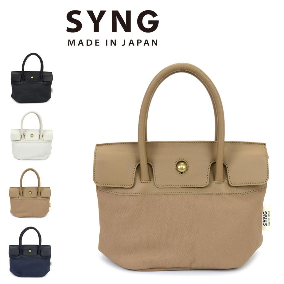 SYNG シング フラップトートバッグ Sサイズ B5サイズ 日本製 メイドインジャパン メンズ PUコーティングキャンバス レザー 牛革 レディース ビジネス カジュアル 女性 婦人 アーバンアウトドア モード YKKファスナー あす楽