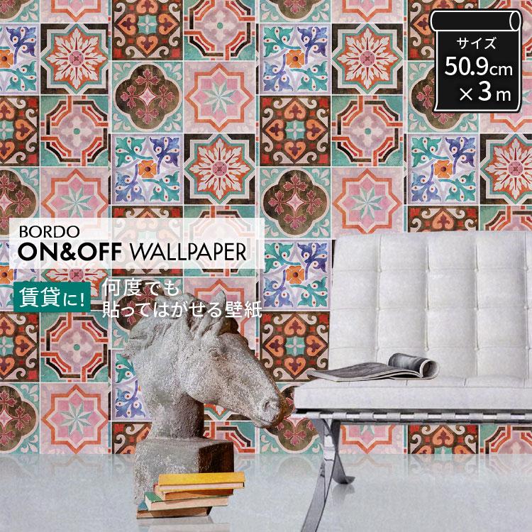 【送料無料】【タイル柄】貼ってはがせる シール壁紙 3m巻 壁紙の上から貼れる シート 接着剤不要 DIY ウォールステッカー のり付き wall sticker BORDO(ボルド) ON&OFF WALLPAPER【当店オリジナル商品】