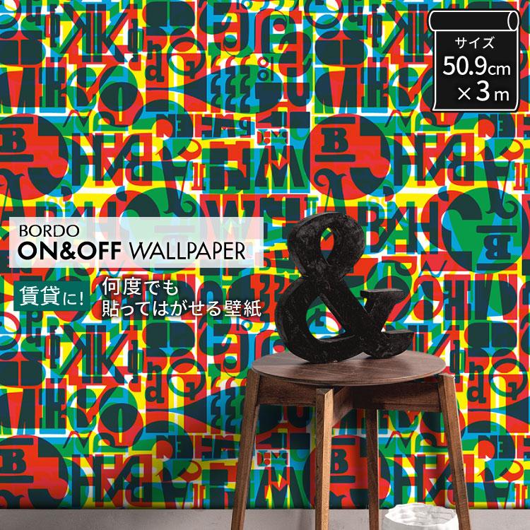 【送料無料】【イラスト柄】貼ってはがせる シール壁紙 3m巻 壁紙の上から貼れる シート 接着剤不要 DIY ウォールステッカー のり付き wall sticker BORDO(ボルド) ON&OFF WALLPAPER【当店オリジナル商品】