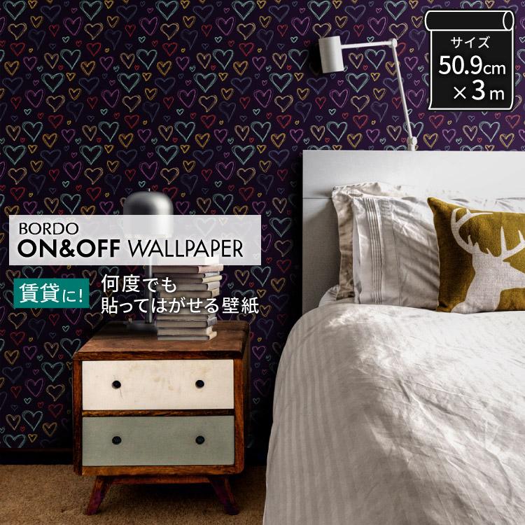 【送料無料】【パターン柄】貼ってはがせる シール壁紙 3m巻 壁紙の上から貼れる シート 接着剤不要 DIY ウォールステッカー のり付き wall sticker BORDO(ボルド) ON&OFF WALLPAPER【当店オリジナル商品】
