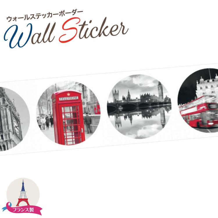 【限定】【送料無料】フランス製(ヨーロッパ)ウォールステッカー(ボーダー)ロンドン 写真 バス 電話 ボックス シール/ステッカー CASELIO(カセリオ)ウォールシート[1ロール]Abbey Road/STH62620000