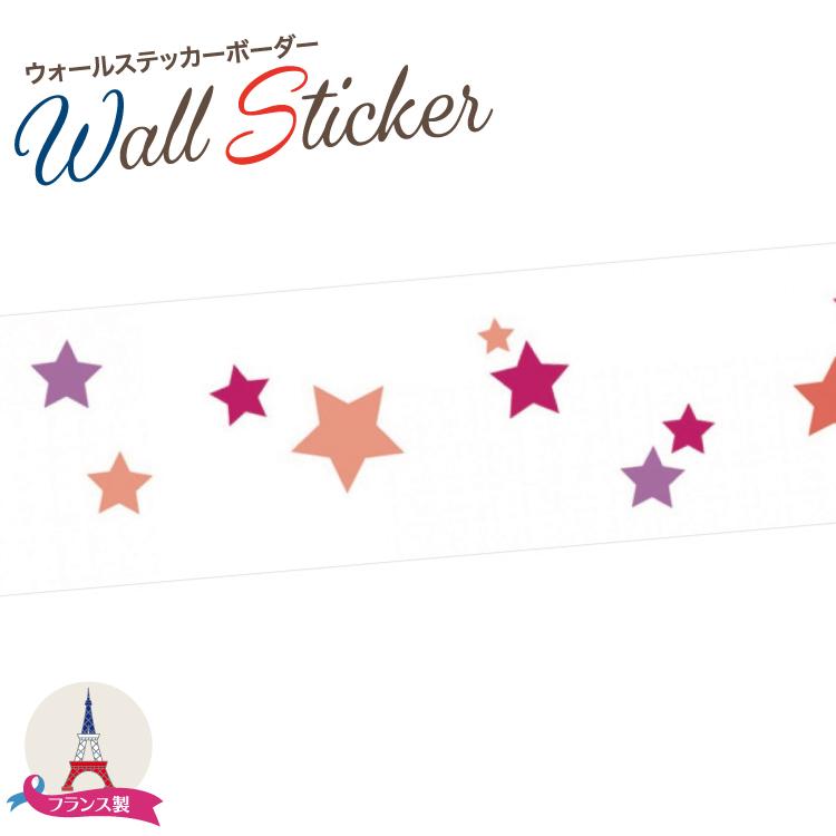 【限定】【送料無料】フランス製(ヨーロッパ)ウォールステッカー(ボーダー)星 可愛い 賃貸 OK 貼ってはがせる シール/ステッカー CASELIO(カセリオ)ウォールシート[1ロール]Merveilles/STH62646310