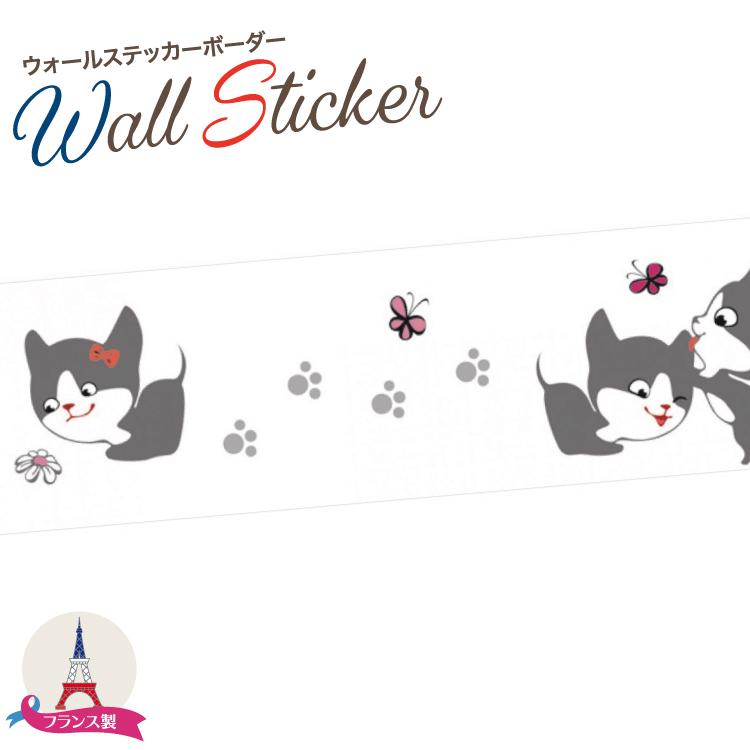 【限定】【送料無料】フランス製(ヨーロッパ)ウォールステッカー(ボーダー)猫 ネコ 肉球 かわいい! シール/ステッカー CASELIO(カセリオ)ウォールシート[1ロール]Lulu/STH62697240